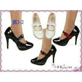 亮片束鞋帶 鬆緊帶  多色  新娘秘書最愛.高跟鞋娃娃鞋專櫃鞋圓頭鞋尖頭鞋鞋材J 150元