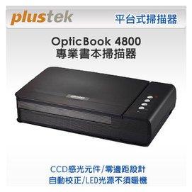 Plustek OpticBook 4800 完全書本掃描器