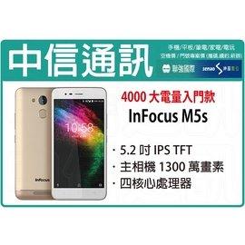 【中信】InFocus M5S 四核心處理器 4000大電量入門手機 攜碼免預繳 攜碼台灣大哥大599輕量上網 手機0元
