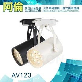 價10入 1999阿倫旗艦店~~AV123~LED燈泡 吸頂燈 壁燈 檯燈 立燈 吊燈 崁