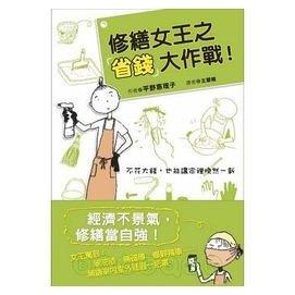 ~搬家 大 ~~修繕女王之省錢大作戰~ISBN:9866817342│非馬│平野惠理子│