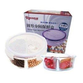 Recona 玻璃分隔保鲜盒-圆形款 800ml 玻璃 保鲜盒 微波 烤箱 洗碗机 烘碗机 均适用