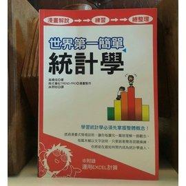 自有書~銷售顧問金典42~世界第一簡單統一學~高橋信~世茂出版社