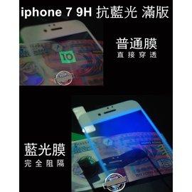 iphone 7 plus 9H 滿版 抗藍光 抗紫光 鋼化玻璃 保護貼 玻璃保貼 全玻璃