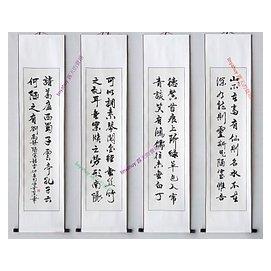 ~170~40cm~陋室銘 書法四條屏 真跡 字畫 純手寫 沙發牆 電視牆 背景 已裝裱~