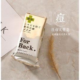 Pelican For Back 藥用石鹼 草本香皂 沛麗康 背部 潔膚石鹼