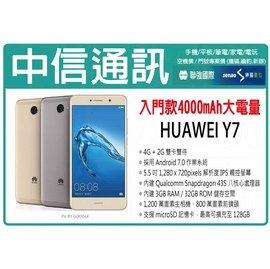 【中信】華為 HUAWEI Y7 1200萬畫素 5.5吋 4G+2G雙卡雙待 入門款 八核心處理器 32GB 攜碼免預繳 攜碼台灣之星388上網吃到飽 手機3490元