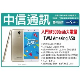 【中信】台灣大哥大 TWM Amazing A50 入門款 5.5吋 四核心處理器 16GB 800萬畫素 攜碼免預繳 攜碼亞太598上網吃到飽 手機0元