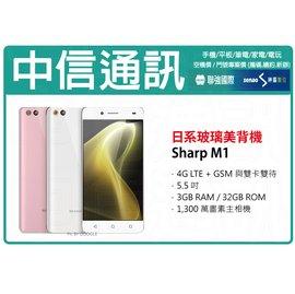 ~中信~夏普 SHARP M1 4G 3G雙卡雙待 32GB 1300萬畫素 八核心處理器