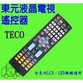 東元電視遙控器 東元液晶電視遙控器 TL~3250TRE TL~3251TRE TL~32
