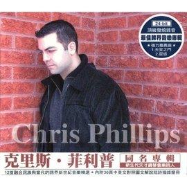 天才鋼琴詩人  克里斯菲利普Chris Phillip  同名專輯  每首皆主打  發燒錄