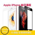 iPhone6S/iPhone7/iPhone8(Plus) / iPhone X 全玻璃滿版保護貼