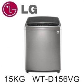 好禮送~LG樂金~15kg 6Motion DD直立式變頻洗衣機WT~D156VG