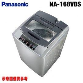 ~Panasonic國際~15kg單槽洗衣機NA~168VBS