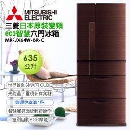 三菱 MITSUBISHI  635L六門變頻電冰箱 閃耀棕MR~JX64W~BR