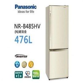 Panasonic 國際牌 476公升變頻雙門冰箱 NR~B485HV~N 金