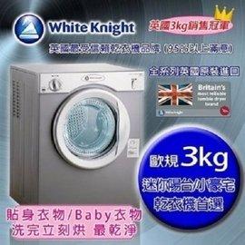 White Knight 滾筒式乾衣機 灰色 3kg 303A 原301A