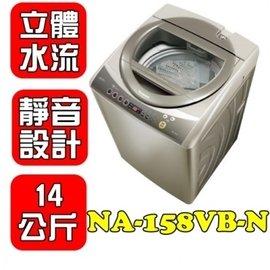 ~Panasonic國際牌~14kg超強淨洗衣機 NA~158VB~N