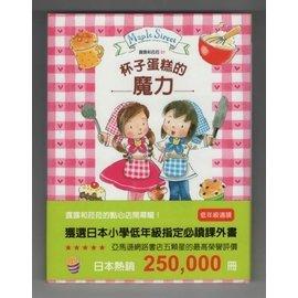 蒼穹書齋: 兒童館, \露露和菈菈01 杯子蛋糕的魔力\東雨文化~優讀本03~\安晝安子
