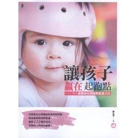 蒼穹書齋: \讓孩子贏在起跑點:0~3歲嬰幼兒發展與教養方法\龍視界\劉廷榮
