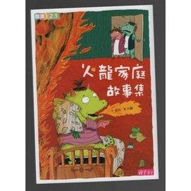 蒼穹書齋: 兒童館, \火龍家庭故事集\親子天下~閱讀123  01 ~\哲也 著\滿額享