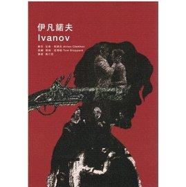 蒼穹書齋: \伊凡諾夫 IVANOV\聲音空間 出版\安東契訶夫 劇作.湯姆史塔帕 改編\