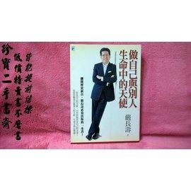 ~珍寶 書齋FA73~~做自己與別人生命中的天使~ISBN:9866745309│寶瓶文化