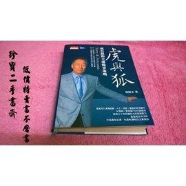 【珍寶二手書齋FA51】《虎與狐》ISBN:9864174207│天下文化│張殿文