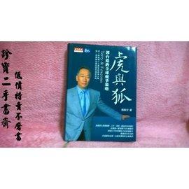 【珍寶二手書齋FA57】《虎與狐》ISBN:9864174207│天下文化│張殿文