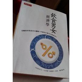 ~幸福集品~~ 書~飲食男女 ~理財觀念     經濟學~教育~ ~財經企管~投資學