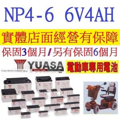 YUASA 湯淺 UPS 深循環電池 NP4~6 另售NP1.2~6 NP3~6 NP7~