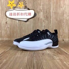 NIKE AIR JORDAN 12 XII RETRO LOW PLAYOFF 黑白 籃球鞋 308317-