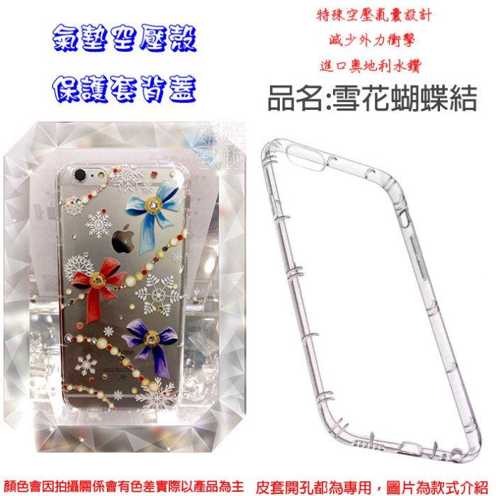 奧地利水鑽  Apple iPhone 6S 16GB  背蓋 防摔殼 單 雪花蝴蝶結 空壓殼01