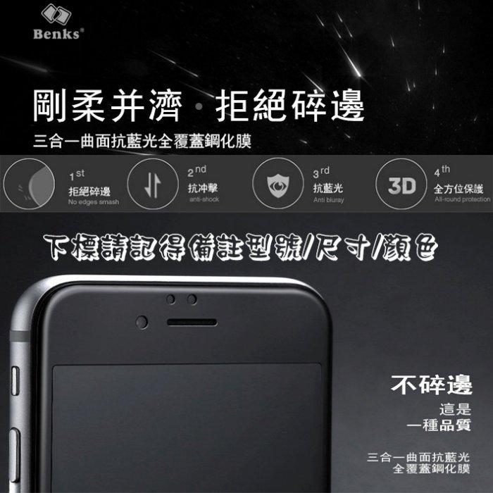 Benks Apple IPhone 6S 16GB  3D 曲面 滿版 不碎邊 KR+PRO 藍光玻璃 邦01