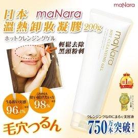 【美好屋OK House】日本 maNara 溫熱卸妝凝膠 200g /日本熱銷/卸妝凝膠/卸妝膠/卸妝神氣/日本代購