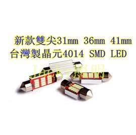 Jacky照明~CANBUS解碼型雙尖31mm 36mm 41mm 4014 SMD LE