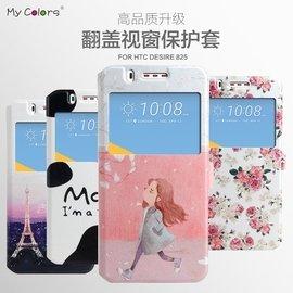 HTC Desire 825手機殼HTC 825w視窗保護套 htc 825彩繪支架皮套潮