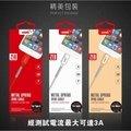 【3A 金屬彈簧線】HTC Google Pixel TYPE C  抗拉傳輸充電線