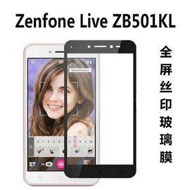 華碩 Asus Zenfone Live ZB501KL 9H 滿版玻璃 絲印滿版 鋼化玻