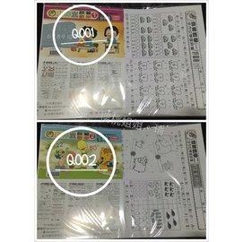 【预购】8K小神童学前练习评量卷(Q001~Q016),每本12张单面,附解答