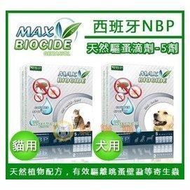西班牙NBP天然驅蝨滴劑5劑入/除蝨除蚤/純天然/犬貓用/蚤不到 蚤安另一種選擇 純天然