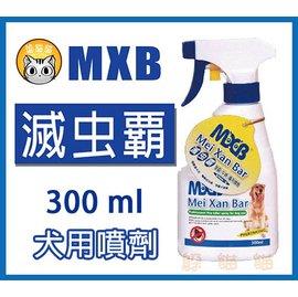 【下殺特價】 MXB《滅蟲霸》壁蝨 (牛蜱) 專用噴劑 300ml 犬貓專用 蚤不到另一個選擇 效果45天 非藥性