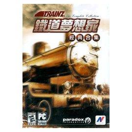 ~傳說企業社~PCGAME~Ultimate Trainz Collection 鐵道夢想