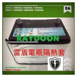 Raydoon雷盾電瓶隔熱套 80D26L 80D26R 湯淺電池 GS電池 D26 尺寸