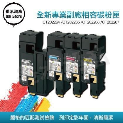 Fuji Xerox 富士全錄 CT202264 碳粉匣CP115W CP116W CP2