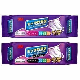 【出清特賣】3M-集水袋除濕盒 單入(39元)