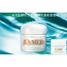 LA MER 海洋拉娜 舒芙乳霜 單包1.5ML賣107