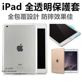 GS.Shop 超薄透明iPad Air2 Mini 2 3 4 Pro 9.7 10.5