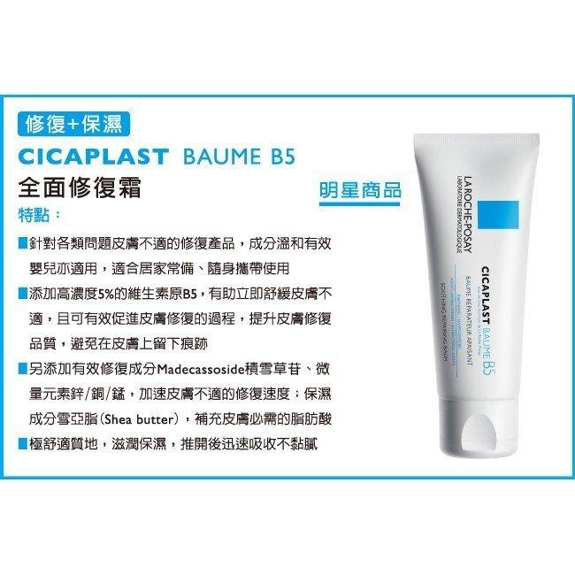 ♡NANA♡LA ROCHE POSAY 理膚寶水 全面修復霜 B5 100ml 溫和不刺激 適合任何肌膚 嬰幼兒02