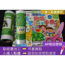 【象陽】弱黏性噴修膠膜 AP Masking Film  S號  貼紙書 加工後可重複用 可用於小達人點讀書